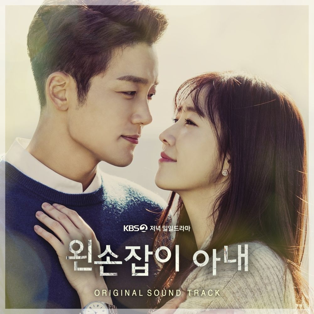 Various Artists – Left-Handed Wife OST