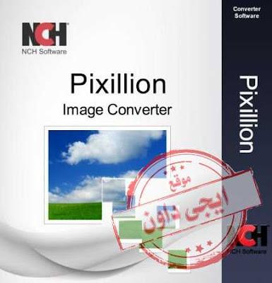 تحميل برنامج تحويل صيغ الصور Pixillion Image Converter 2022