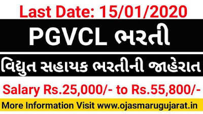 PGVCL Job Recruitment in Gujarat, PGVCL, PGVCL ભરતી, PGVCL Job, PGVCL Gujarat,