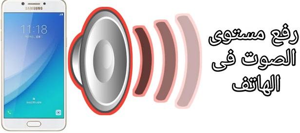 رفع مستوى صوت الهاتف الى اعلى درجة بسهولة