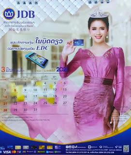 JDB Calendar 2021 March