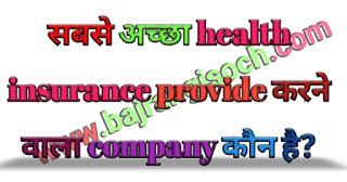 सबसे अच्छा health insurance provide करने वाले कंपनी