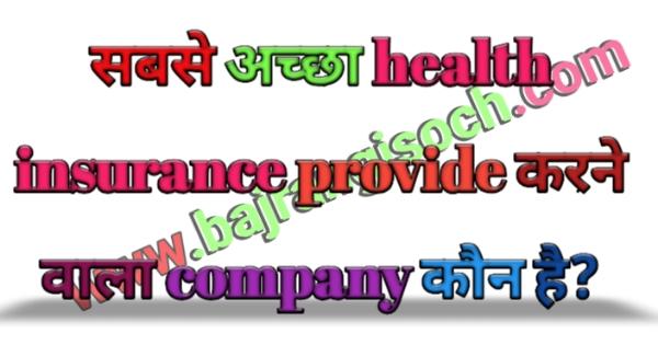 2020 में सबसे अच्छा health insurance provide करने वाला कंपनी कौन है।