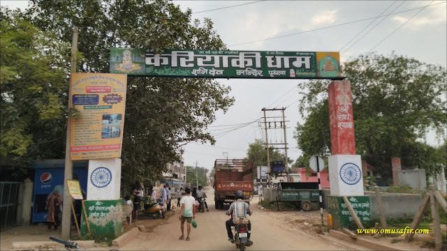 way to kariyaki dham