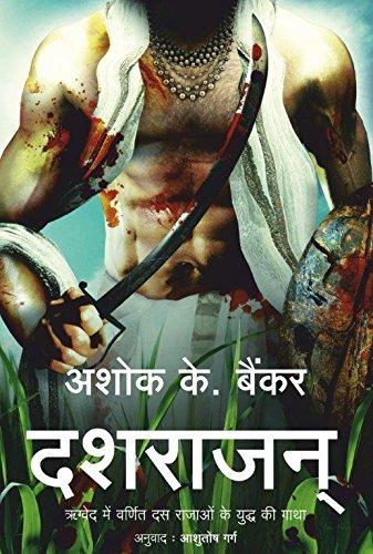 दशराजन्  ऋग्वेद में वर्णित दस राजाओं के युद्ध की गाथा | Ten Kings: Dasarajna: Based on the Rig-Veda (Itihasa)