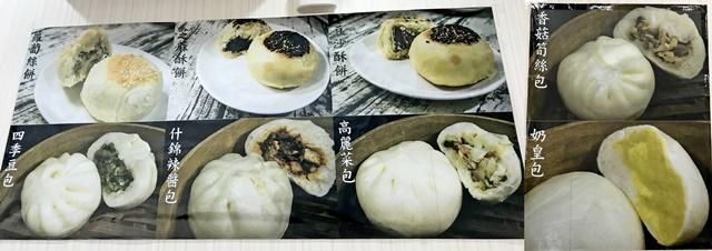 永青素食點心坊菜單-天祥店~台北捷運民權西路站素食