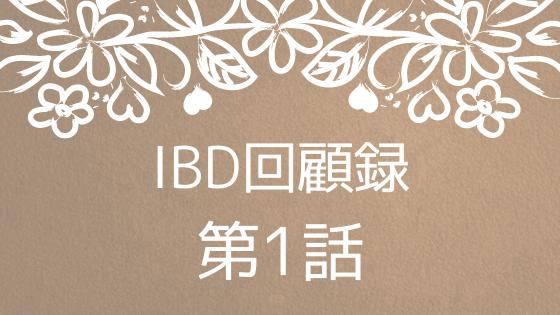 【IBD回顧録】第1話 おなかの不調は子どものころからのコンプレックス。トイレの長さと腸にたまるガスが悩みの種。