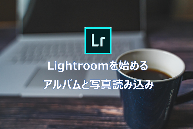 lightroom,photoshop,使い方