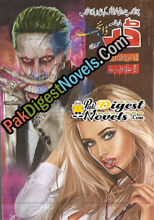Darr Digest December 2020 Pdf Download