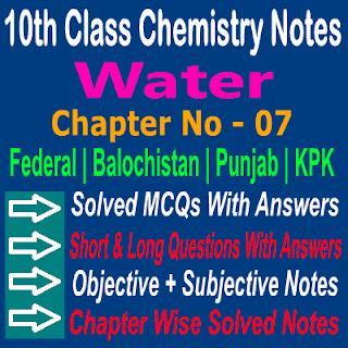 Punjab Board Federal Board Notes 10 Class In PDF