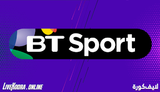 مشاهدة قناة بي تي سبورت بث مباشر لايف بدون تقطيع bt sports