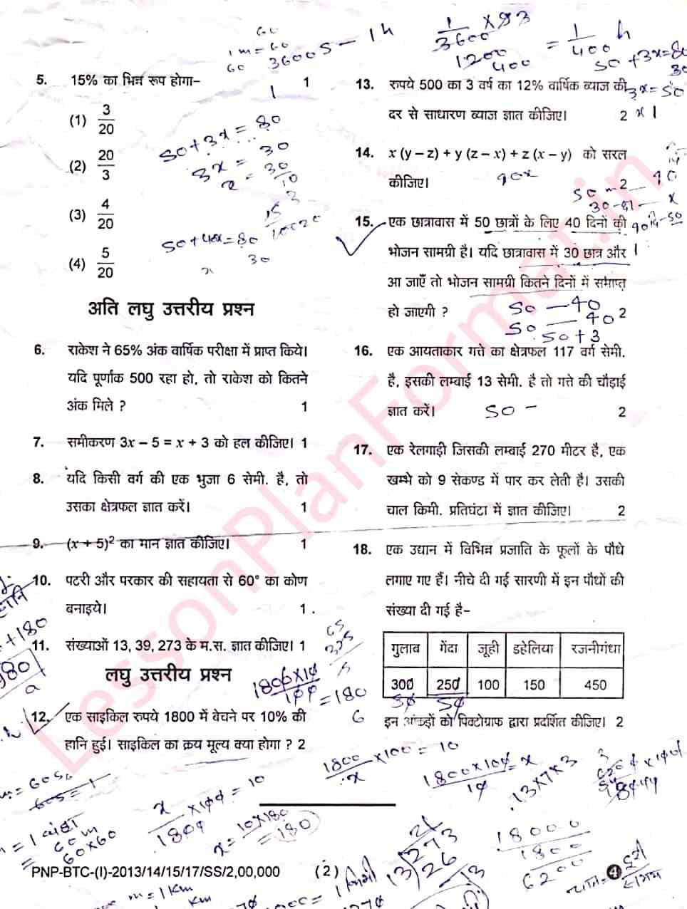 Deled 1st Semester Maths Paper 2018