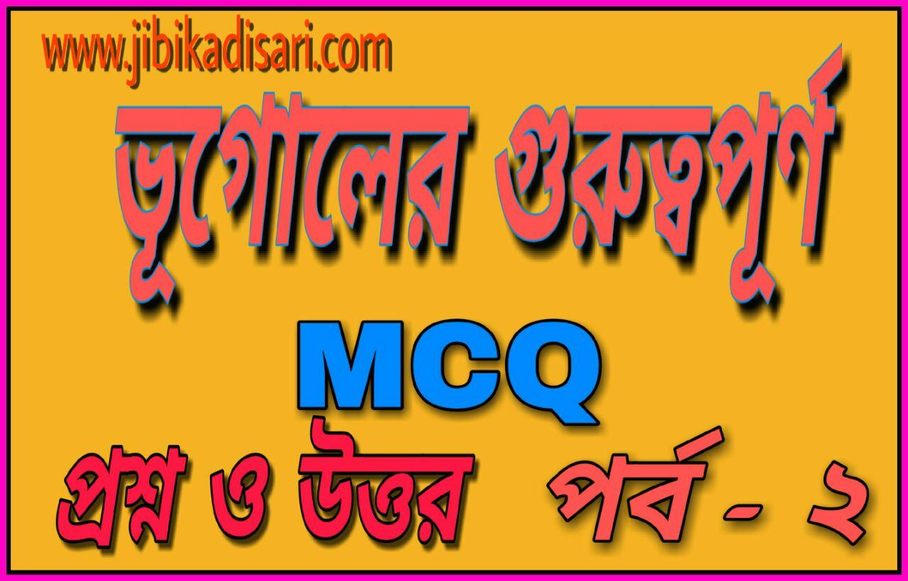 Geography MCQ General Knowledge in Bengali part - 2