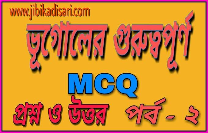 Geography MCQ General Knowledge in Bengali part- 2: ভূগোল প্রশ্ন উত্তর pdf Download
