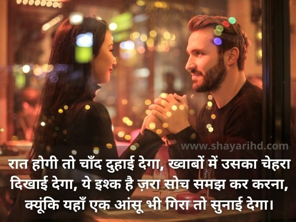 Flirting Shayari collection
