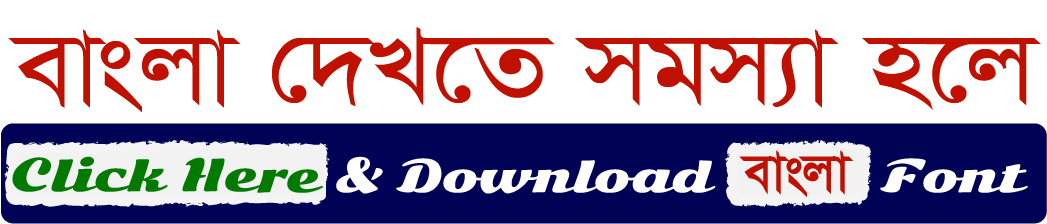 Download Bangla Font
