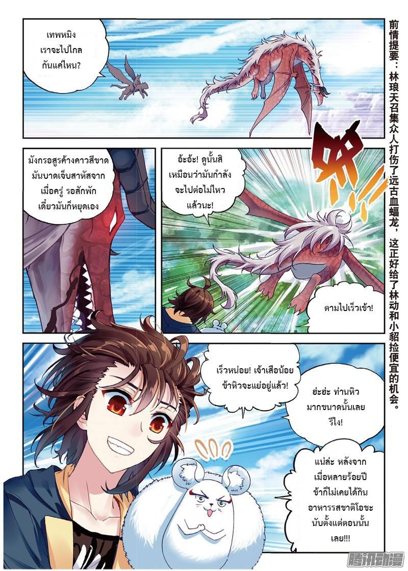 อ่านการ์ตูน Wu Dong Qian Kun 57 ภาพที่ 2