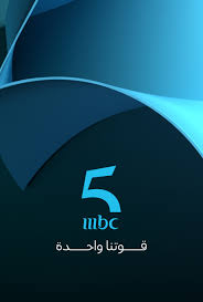 ترددد قناة ام بى مصر Mbc Masr 5 الجديدة 2020 على جميع الاقمار