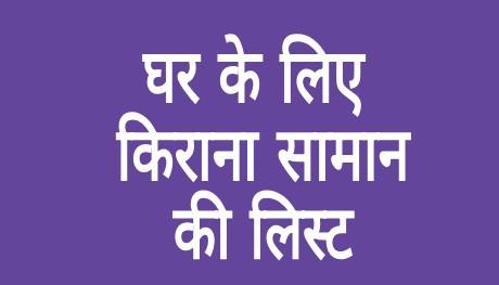 घर के किराना सामान की लिस्ट  Home grocery items list in hindi