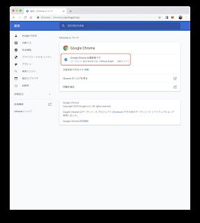Chromeバージョンアップ後81.0.4103.116
