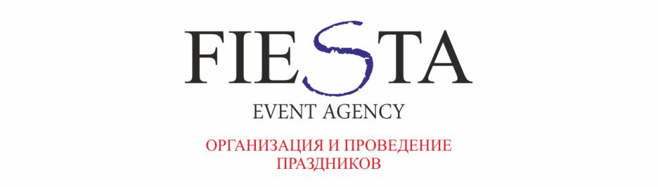 Праздничное агентство «FIESTA» в Волгограде и Волжском: организация и проведение праздников в Волгограде и Волжском