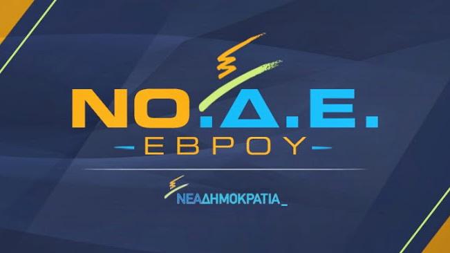Ανακοίνωση της ΝΟ.Δ.Ε. Έβρου για την εξόρυξη χρυσού στο Πέραμα