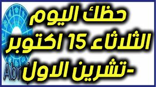 حظك اليوم الثلاثاء 15 اكتوبر-تشرين الاول 2019