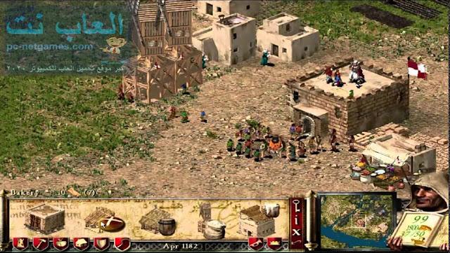 تحميل لعبة صلاح الدين 1 للكمبيوتر من ميديا فاير