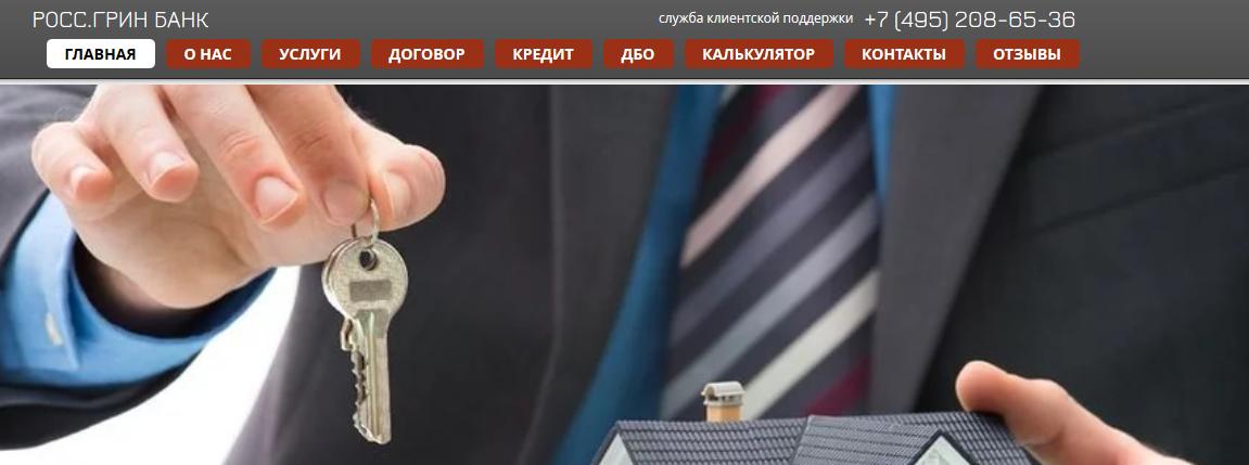 РОСС.ГРИН БАНК – www.ross-grin.icu Отзывы, развод на деньги, лохотрон