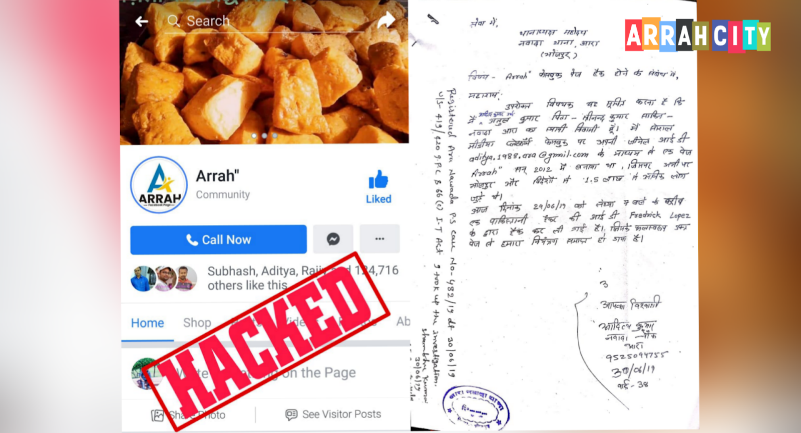 """भोजपुर के प्रसिद्ध फेसबुक पेज Arrah"""" पर पाकिस्तानी हैकर्स ने किया हमला, पेज हुई हैक्ड"""