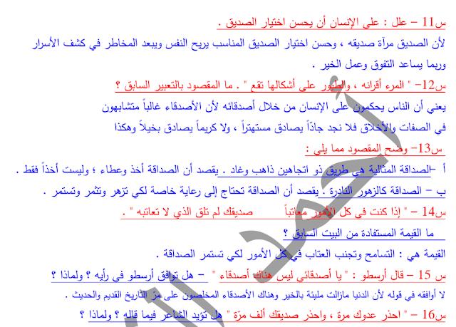 إجابة أسئلة تقويم عربية موضوع يا أصدقائي للصف العاشر