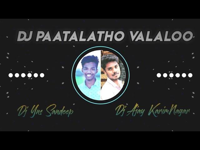 Dj Patalatho Valalo Song 2020 Dj Paatalatho Valalo Dj Song DJ YNS Dj Ajay Karimnagar [NEWDJSWORLD.IN]