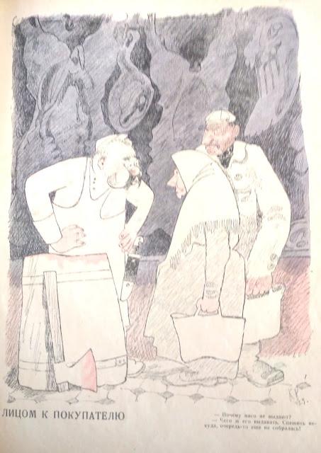 """Крокодил"", 1925, №31"