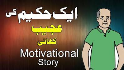 motivational-urdu-hindi-story-sabaq-amoz