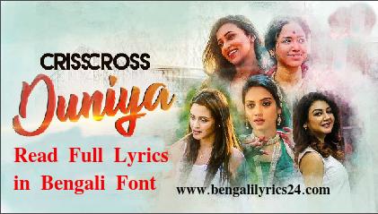 দুনিয়া (DUNIYA) Lyrics - Crisscross (2018) Bangla Movie Song | Nikhita Gandhi