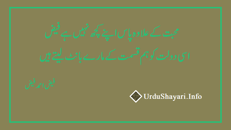 Mohabbat Faiz Ahmad Faiz Poetry 2 Lines - Love Shayari By Faiz - فیض احمد فیض شاعری