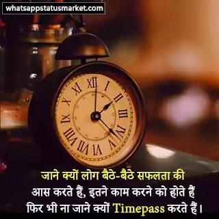 samay shayari image