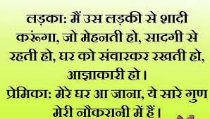 Haryanvi Funny Jokes