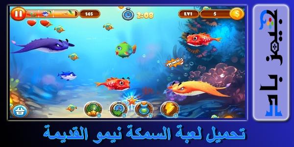 تحميل لعبة السمكة نيمو الشقية للكمبيوتر Feeding Frenzy