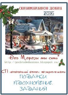 http://pochtadedmoroza.blogspot.ru/