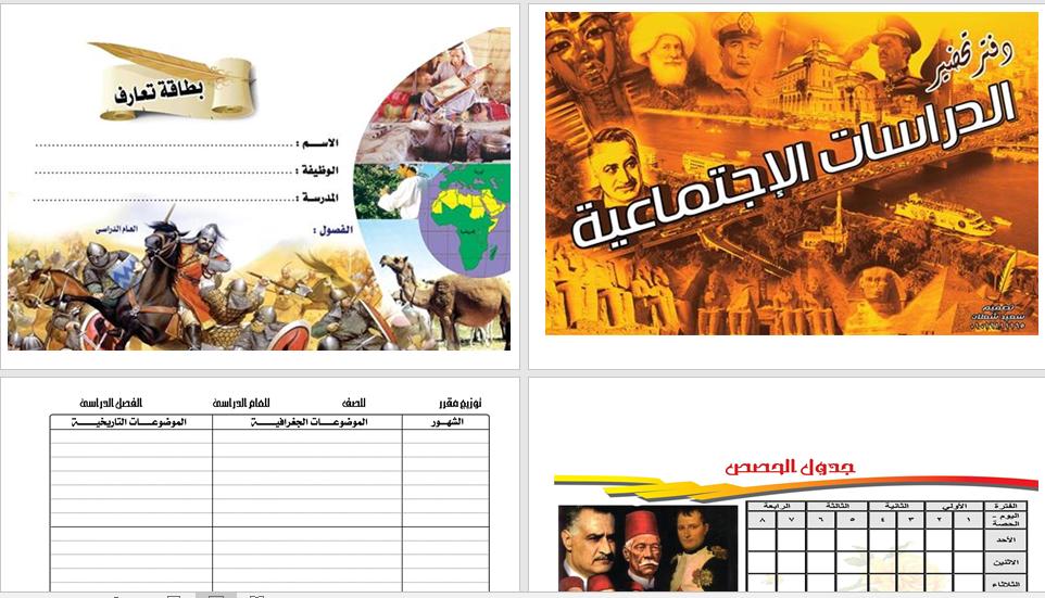 دفتر تحضير دراسات اجتماعية لكل المراحل ولا اروع اعداد وتصميم الاستاذ سعيد