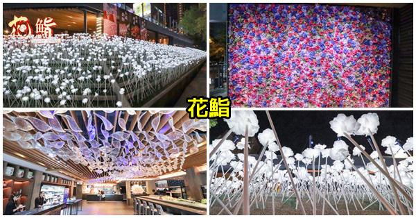 台中西屯|花鮨CIFOOD|18888朵白玫瑰|999朵花牆|666隻玻璃魚|網美打卡熱點