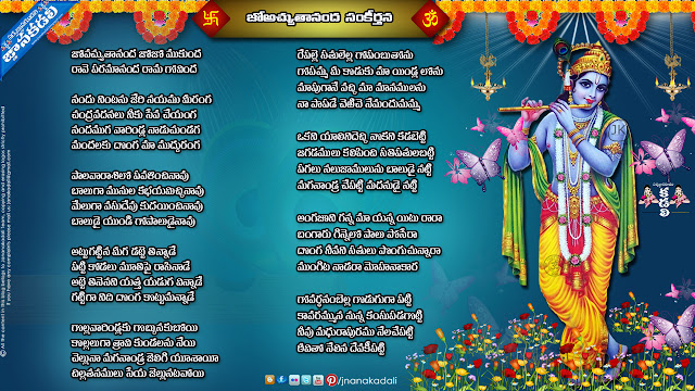 Annamacharya Sankeerthanalu in telugu,Jo Achyutananda Annamacharya Sankeerthana Lyrics in telugu,Annamacharya Sankeerthana pdf download,Annamacharya Sankeerthanalu images,Annamacharya Sankeerthanalu in youtube,Jo Achyutananda Jo Jo Mukunda Lyrics,Jo achyutananda Jo Jo mukunda song with telugu lyrics, jo achyutananda lyrics, jo achyutananda jo jo mukunda song, annamacharya keerthana, jo achyutananda jo jo mukunda lyrics in telugu, jo achyutananda jo jo mukunda mp3 song,Videos of jo achyutananda jo jo mukunda lyrics,Annamayya Keerthana Jo Achyutananda in Telugu,Jo Achutananda Jo Jo Mukunda MS Subba Lakshmi