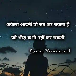 स्वामी विवेकानंद जी के अनमोल विचार