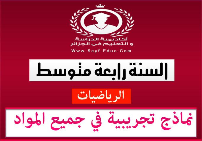 نماذج تجريبية في جميع المواد من الأستاذ محمد جعيجع للسنة الرابعة متوسط