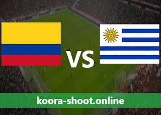 تفاصيل مباراة أوروجواي وكولمبيا اليوم بتاريخ 04/07/2021 كوبا أمريكا 2021