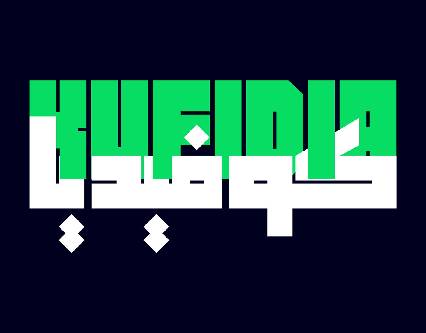 تحميل خط كوفيديا الجديد - Kufidia Typeface