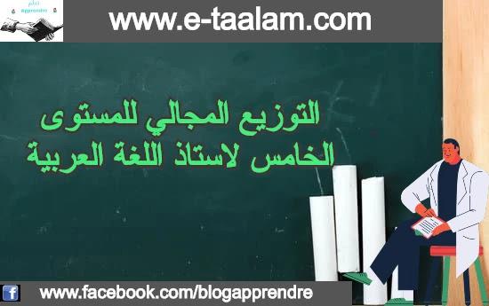 التوزيع المجالي للمستوى الخامس لاستاذ اللغة العربية