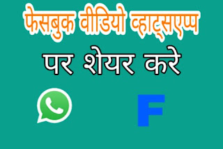 facebook video whatsapp पर कैसे भेजे