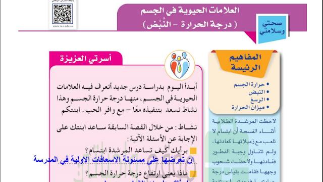 حل درس العلامات الحيوية التربية الأسرية للصف الخامس ابتدائي